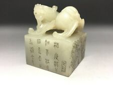 New listing Chinese Antique Hetian Jade Nephrite Carved Lion Seal