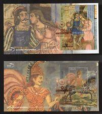 100 Years Museum modern Greek Culture 2018 Erotokritos Aretousa, 2 FDC Min Sheet