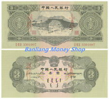 A Piece of China Second Edition 3 Yuan Specimen Banknote/ Paper Money/ UNC