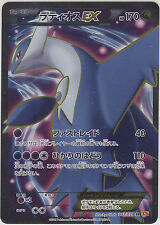 Pokemon Card XY Booster 6 Emerald Break Latios-EX 082/078 SR XY6 1st Japanese