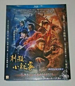 Yang Lu A WRITER'S ODYSSEY Ray Lei Yang Mi Zijian Dong China Fantasy Blu Ray