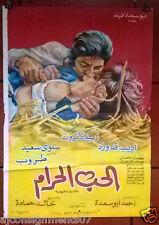 فيلم الحب الحرام Al Hob Haram {Zubaida Tharwat} Egyptian Arabic Film Poster 70s