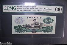China Banknote Uncirculated PMG66 P-875a2 People Bank of China 1960 2 YUAN 1pc
