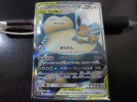 Pokemon card SM9 106/095 Eevee & Snorlax GX SR Team Up Japanese