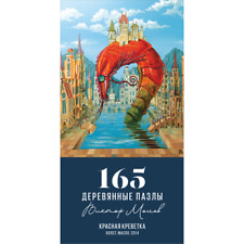 "wooden puzzle davici ""Red shrimp"" 165 pcs jigsaw present city nature pool fish"