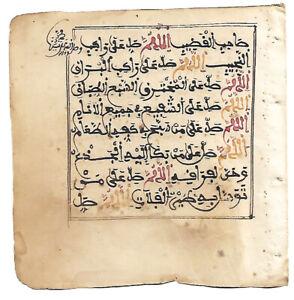 SUFI ISLAMIC MANUSCRIPT DALAYEL KHAYRAT LEAF III:33B