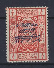 SAUDI ARABIA HEJAZ 1925, SG 106a, ERROR: OPT INVERTED, MLH