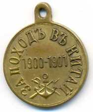"""Russian Imperial Bronze Gilt Medal """"For the China Campaign 1900-1901"""" RARE"""