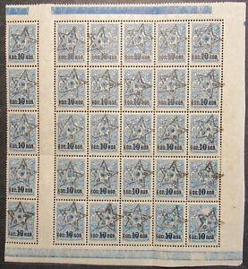 Transcaucasian SSR 1923 regular issue, Lyapin #1, part of sheet, MH, CV=300$