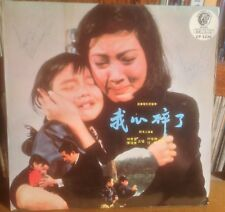 Chen Qiongmei*Lin Xiuyun My heart is broken 1972 SINGAPORE GOLDEN COIN EP