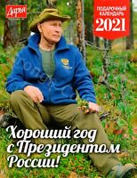 2021 NEW PUTIN Wall Calendar «A good year with the Russian President!», 23×30 cm