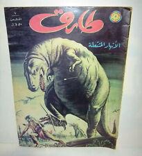 Tarek Lebanese Arabic Vintage Comics 1972 No. 7 طارق العملاق كومكس