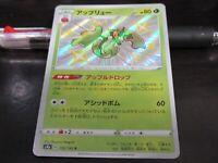 Pokemon card s4a 212/190 Shiny Flapple S Sword & Shield
