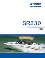 Yamaha SR230 Sport boat Jet boat 2004 Service Manual, FREE SHIPPING