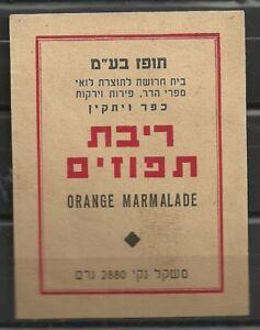 Judaica Israel / Palestine Old Label Orange Marmalade By Topaz Kfar Vitkin