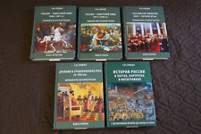 "Spitsyn ""Unified Russian history textbook"" Rurik, Romanov, Gorbachev."