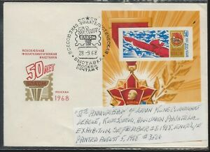 1968 Russia Cover 50th Anniversary of Lenin Young Communist League,  ab
