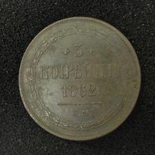 1862 3 KOPEKS OLD RUSSIAN IMPERIAL COIN. ORIGINAL
