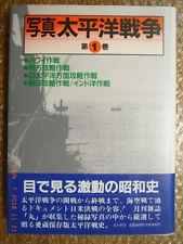 PEARL HARBOR ATTACK, DUTCH EAST INDIES, W.W.II, PICTORIAL BOOK, KOJINSHA JAPAN
