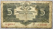 New listing Ussr - 1934 - One Note 5 Rubles - No Lenin Portrait