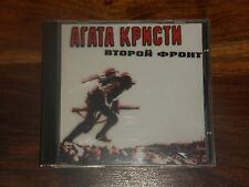 Агата Кристи - Второй Фронт CD 97 Agata Kristi Soviet Russian Post-Punk Art Rock