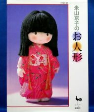 Very Rare! Kyoko Yoneyama's Dolls /Japanese Handmade Craft Pattern Book
