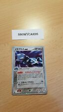 Japanese - 1st edition - Metagross ex - 068/108 - Pokemon - World Champions Pack