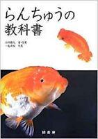 Textbook of Ranchu Goldfish Japanese Traditional Fish Kingyo Japanese Book