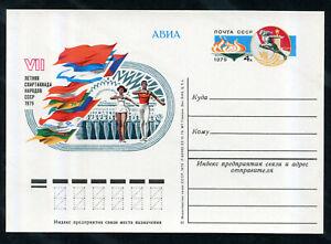 RUSSIA 1979 MINT POSTAL STATIONERY POSTCARD SPARTAKIADA USSR
