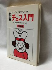 Introduction-to-chess_1993-Japanese-USED-book-by-Kohei-Higashi_language_study_FS