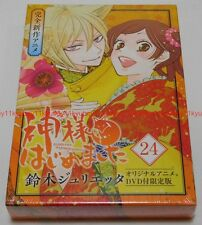 New Kamisama Kiss Hajimemashita Vol.24 Limited Edition Manga w/Anime DVD Japan