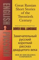 Great Russian Short Stories of the Twentieth Century : A Dual-Language Book, ...