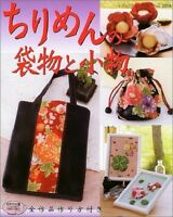 Used Chirimen Book 15 Traditional Japanese Crafts Bag D?cor (Japanese Book)