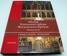 "Russian Album book catalog ""Dormition Cathedral of Moscow Kremlin. Iconostases"""