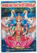 Vaibhav Lakshmi Brat Book in Tamil
