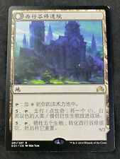 MTG Magic The Gathering Westvale Abbey Shadows over Innistrad Chinese LP