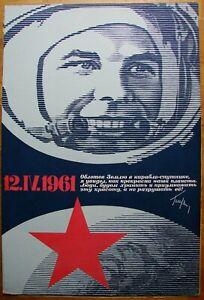 Russian Ukrainian Soviet Painting Poster Gagarin Space astronaut sputnik USSR