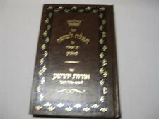 Hebrew Be'er Moshe on SUKKOT Succos - Rabbi Moshe Elyakim Beriah of Koznitz