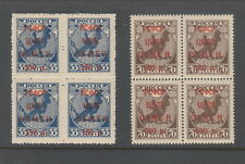 RUSSIA: 1922 Philatelic Exchange Stamps, Blocks of 4, MNH