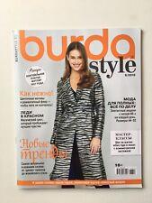 Burda 8/2019 Russian Magazine + patterns