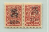 Armenia 🇦🇲 1920 SC 146 mint black Type F or G horizontal  pair . e9443