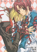 Howl's Howls Moving Castle doujinshi Howl x Sophie Howl + Michael Well, Let's Be