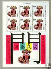 China 2006-1 Lunar New Year Dog Mini Sheet