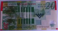 Jubilee banknote  20 shekel  to the 60th anniversary Israel
