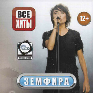 Zemfira CD MP3 Best Songs Russian   Music. Земфира ВСЕ АЛЬБОМЫ