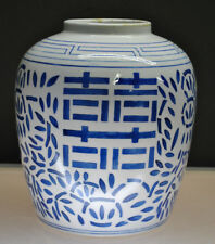 """VINTAGE CHINESE """"DOUBLE HAPPINESSS"""" HAND PAINTED 9"""" JAR BLUE & WHITE"""
