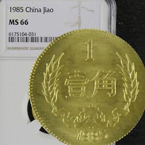 1985 China 1 Jiao Great Wall NGC MS 66