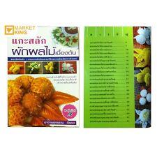 BOOK ART OF FRUIT & VEGETABLE THAI BEGINNER CARVING GUIDE INSTRUCTION CARVE NEW