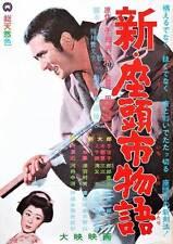 NEW TALE OF ZATOICHI Movie Promo POSTER Japanese Shintarô Katsu Mikiko Tsubouchi