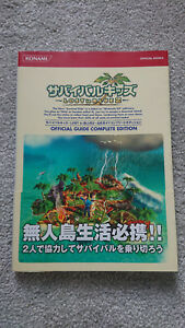 Lost in Blue 2 Strategy Guide - Nintendo DS - Japanese